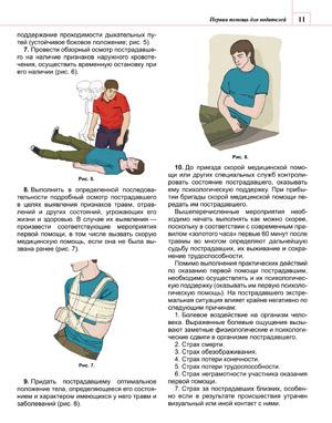 Пример страницы из «Первой помощи»