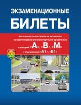 Экзаменационные билеты для приема теоретических экзаменов на право управления транспортными средствами категорий «А» и «В»