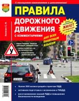 Правила дорожного движения с комментариями для всех понятным языком